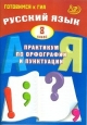 Русский язык 8 кл. Практикум по орфографии и пунктуации. Готовимся к ГИА